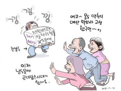 전남 만평