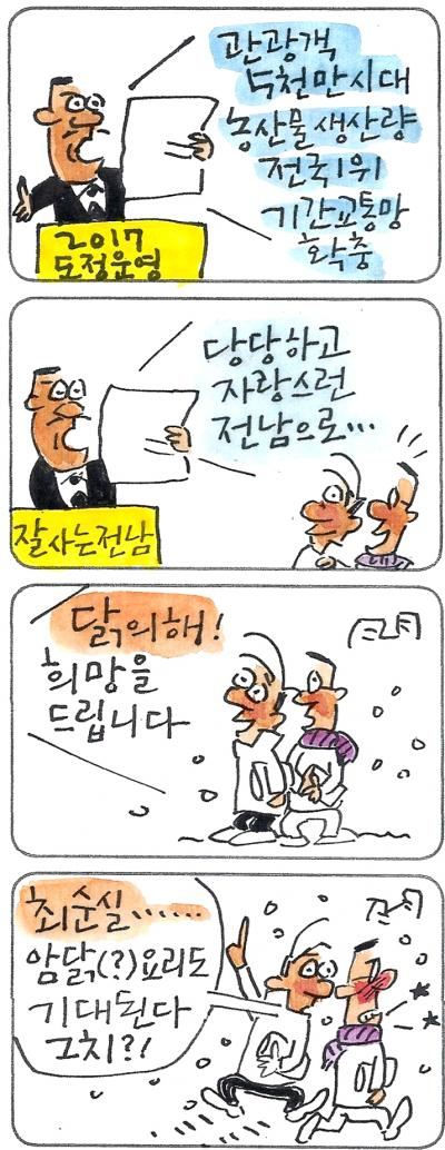 나원참 선생